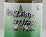 Bio Keuken Augurken zuurzoet 370g